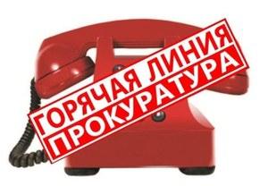 Бугурусланской межрайонной прокуратурой с 13 по 20 октября 2021 года организована «Горячая линия»