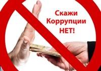 «Международный день борьбы с коррупцией»