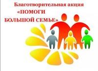 """О проведении акции """"Помоги большой семье"""""""