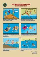 Меры безопасности на водоемах в период купального сезона