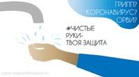 Чистые руки-твоя защита